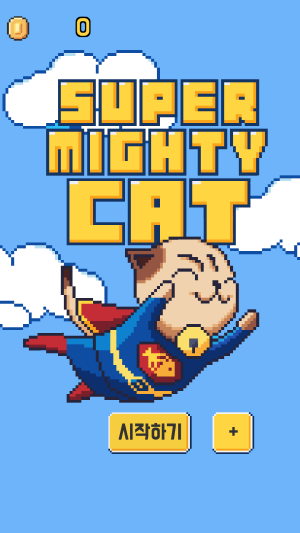 Super_Mighty_Cat_타이틀.png